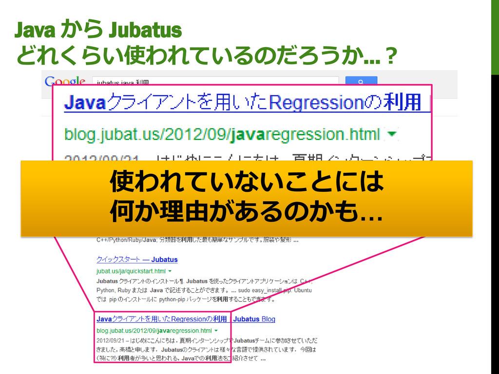 Java から Jubatus どれくらい使われているのだろうか…? 使われていないことには ...