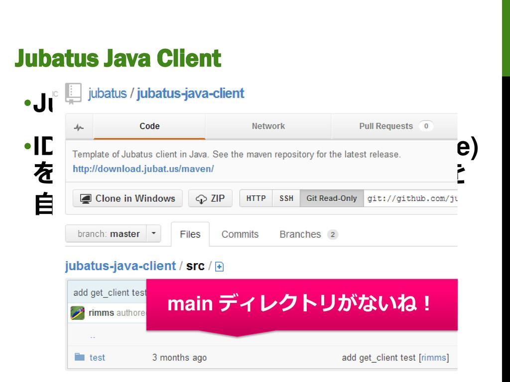 Jubatus Java Client •Jubatus 開発チーム謹製の公式製品 •IDL ...