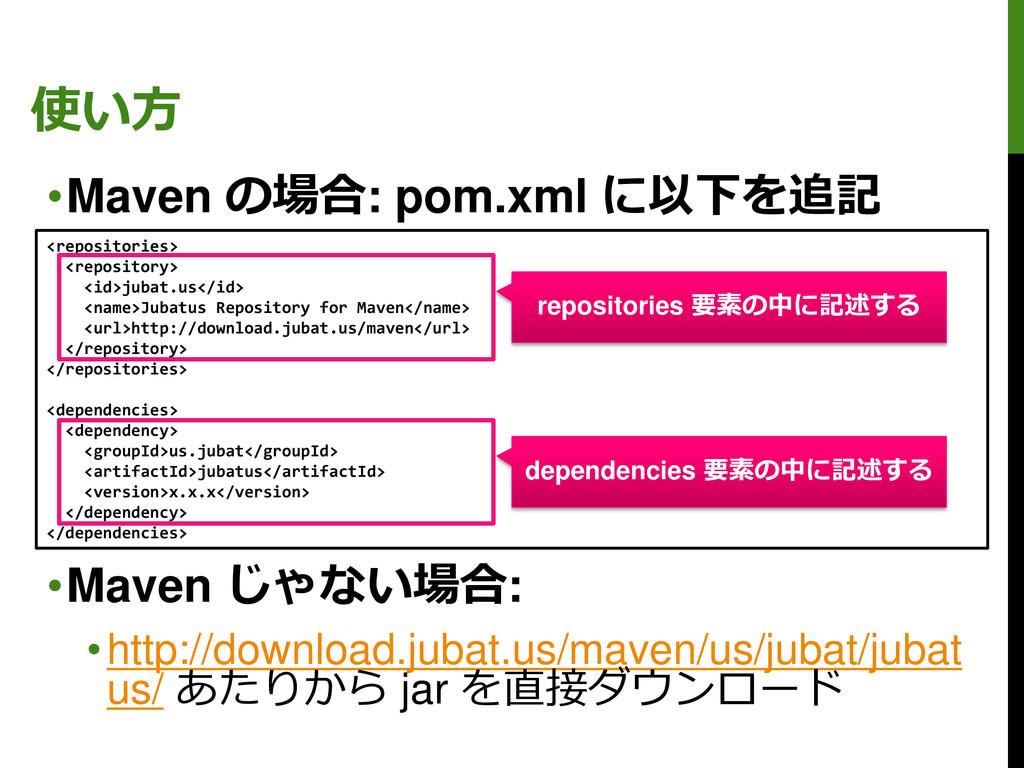 使い方 •Maven の場合: pom.xml に以下を追記 •Maven じゃない場合: •...