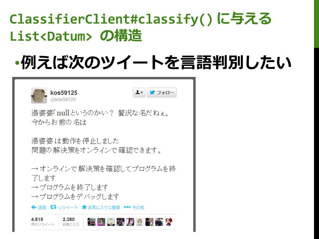 ClassifierClient#classify() に与える List<Datum> の構...