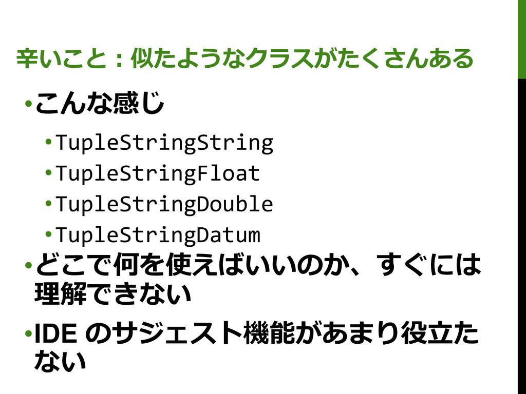 辛いこと:似たようなクラスがたくさんある •こんな感じ •TupleStringString ...