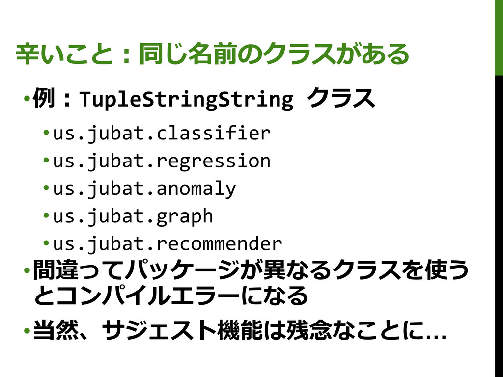 辛いこと:同じ名前のクラスがある •例:TupleStringString クラス •us.j...