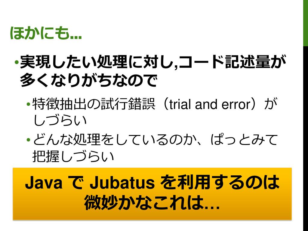ほかにも… •実現したい処理に対し,コード記述量が 多くなりがちなので •特徴抽出の試行錯誤(...