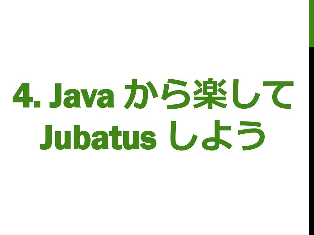 4. Java から楽して Jubatus しよう