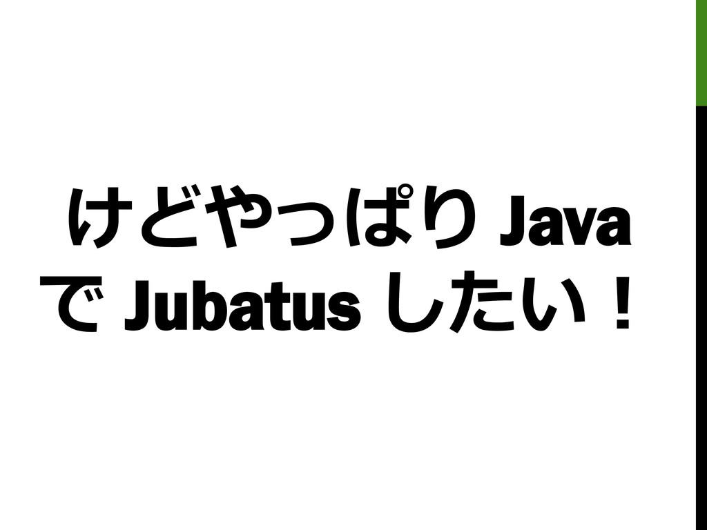 けどやっぱり Java で Jubatus したい!
