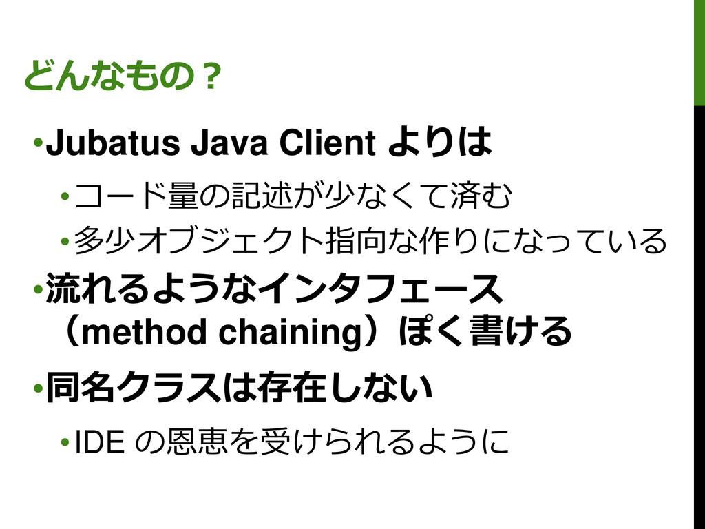どんなもの? •Jubatus Java Client よりは •コード量の記述が少なくて済む...