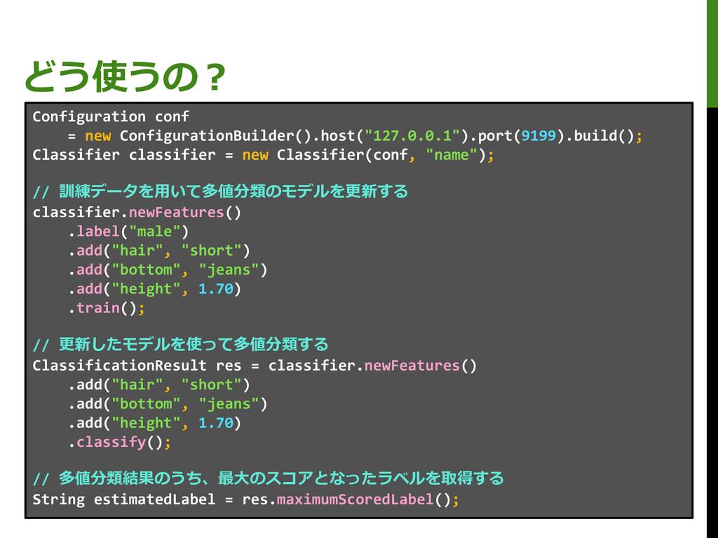 どう使うの? Configuration conf = new ConfigurationBu...