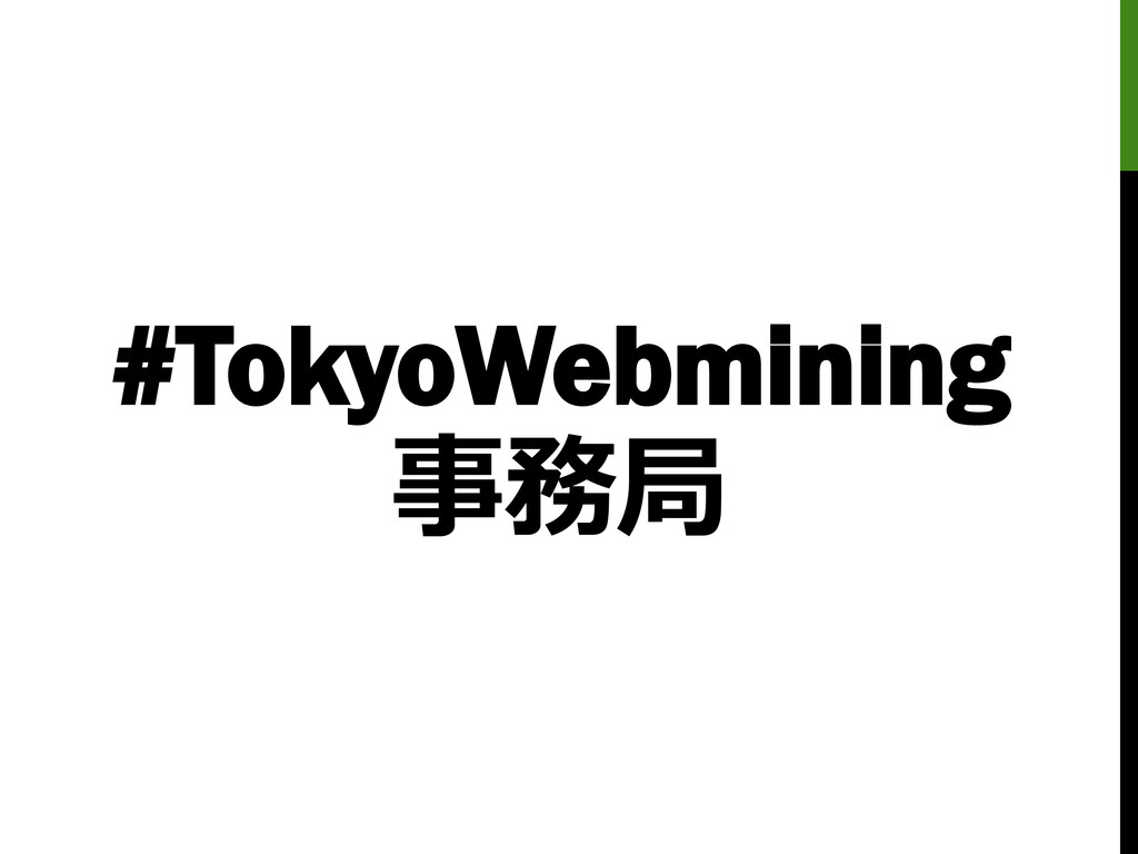 #TokyoWebmining 事務局