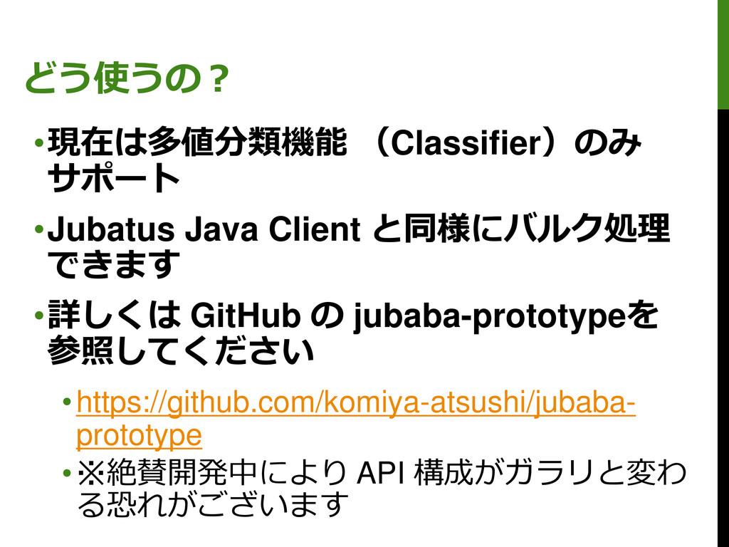 どう使うの? •現在は多値分類機能 (Classifier)のみ サポート •Jubatus ...