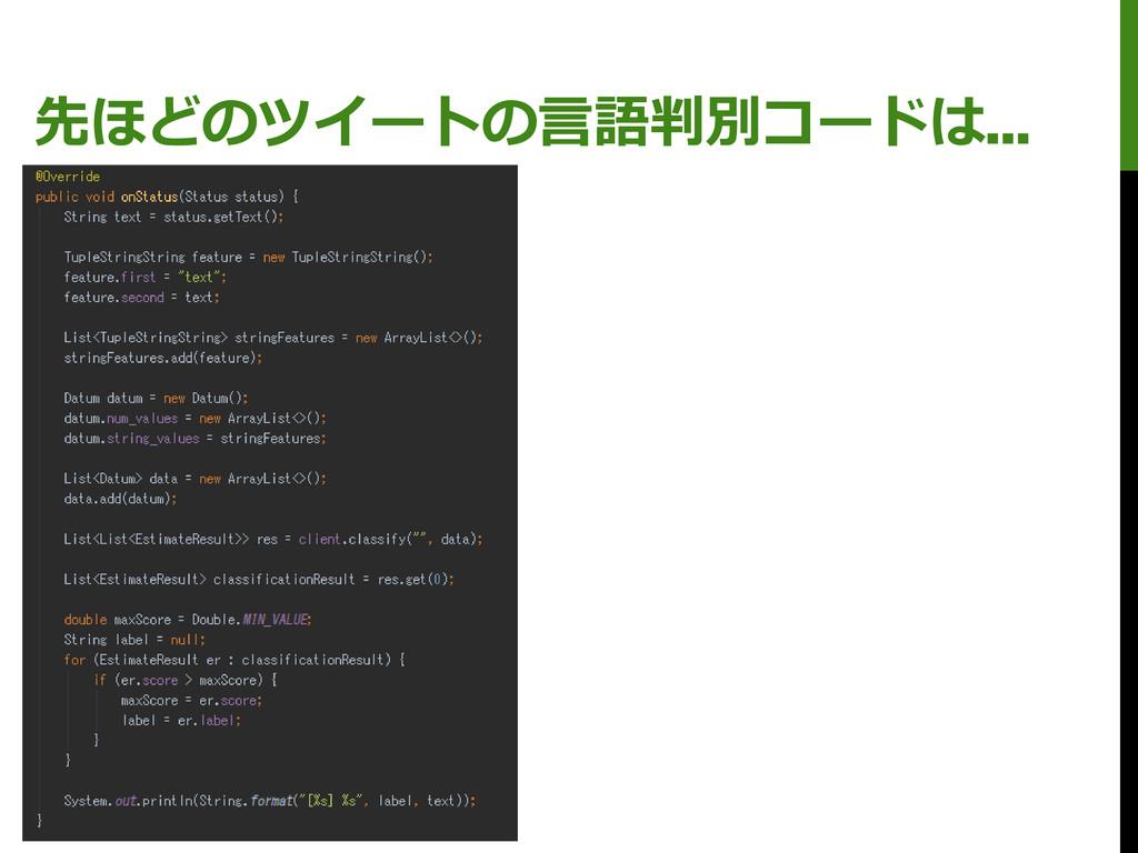 先ほどのツイートの言語判別コードは…
