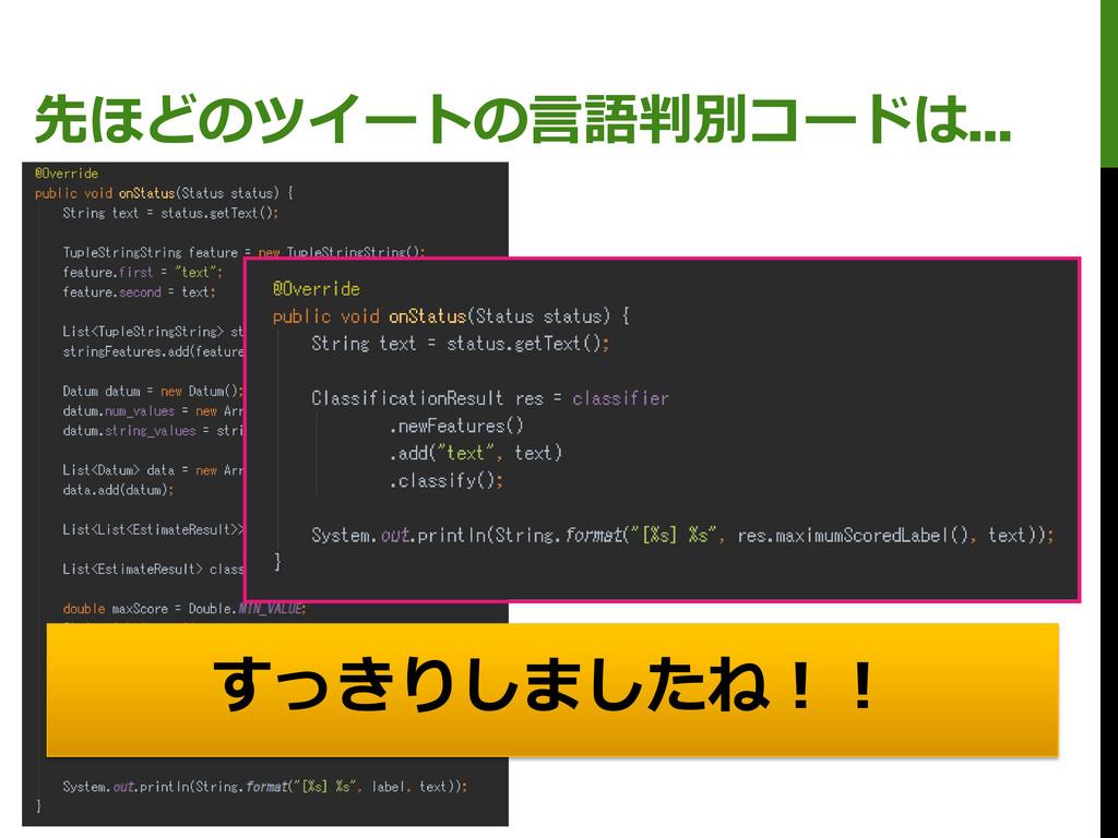 先ほどのツイートの言語判別コードは… すっきりしましたね!!