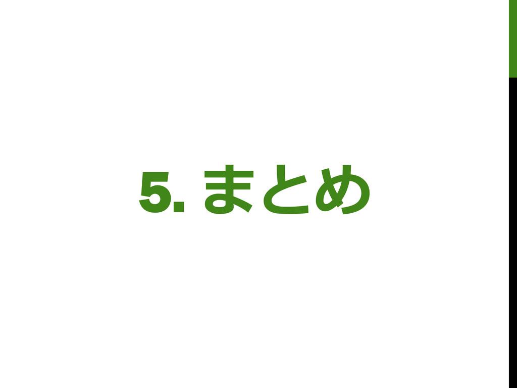 5. まとめ