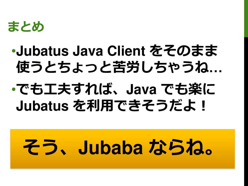 まとめ •Jubatus Java Client をそのまま 使うとちょっと苦労しちゃうね… ...