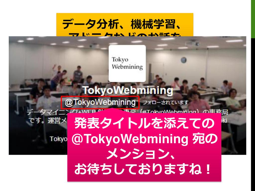 #TokyoWebmining 事務局 データ分析、機械学習、 アドテクなどのお話を して下さ...
