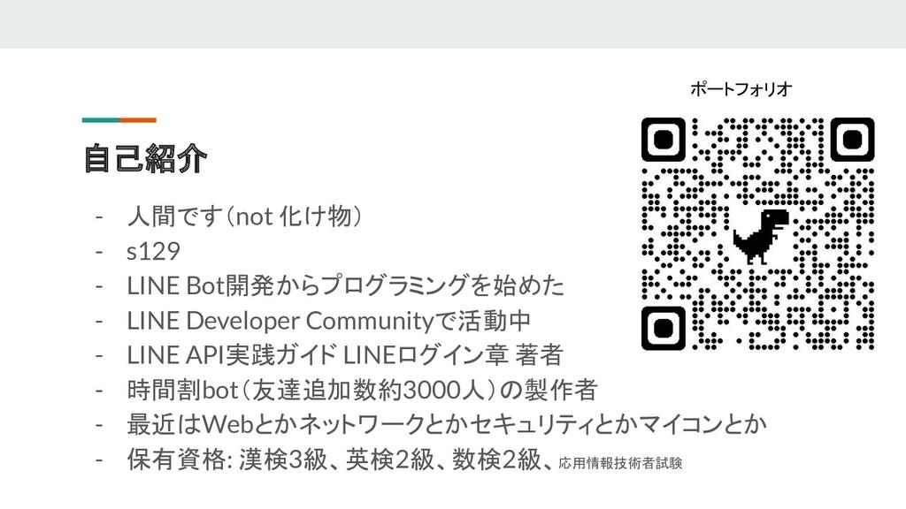 自己紹介 - 人間です(not 化け物) - s129 - LINE Bot開発からプログラミ...