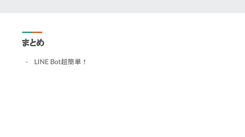 まとめ - LINE Bot超簡単!