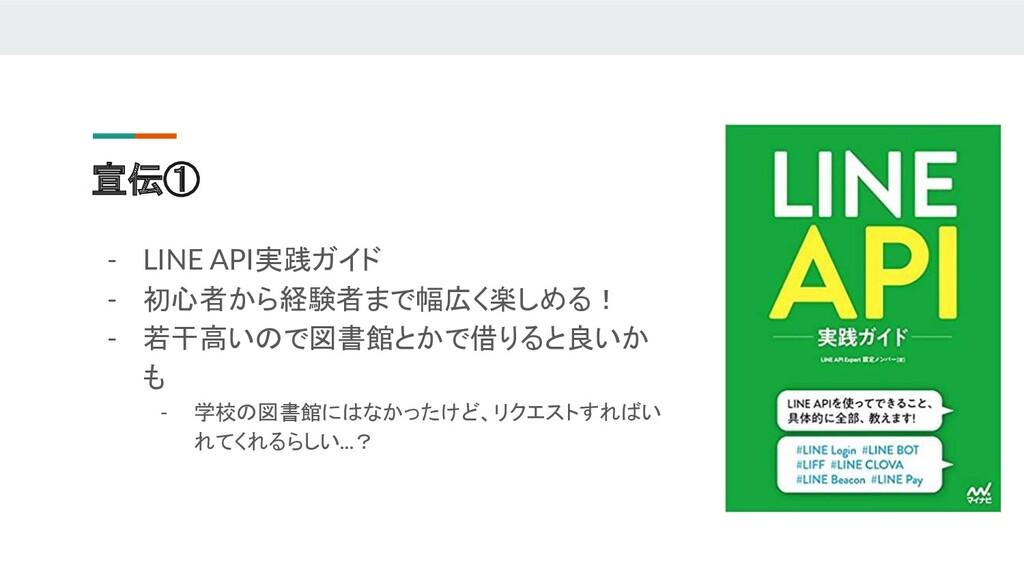 宣伝① - LINE API実践ガイド - 初心者から経験者まで幅広く楽しめる! - 若干高い...