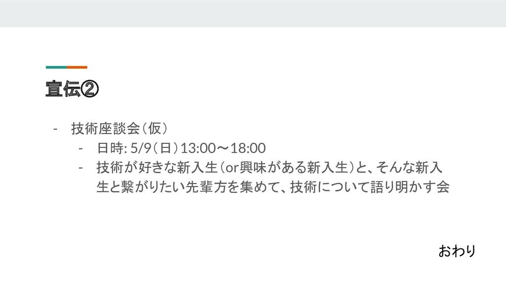 宣伝② - 技術座談会(仮) - 日時: 5/9(日)13:00〜18:00 - 技術が好きな...