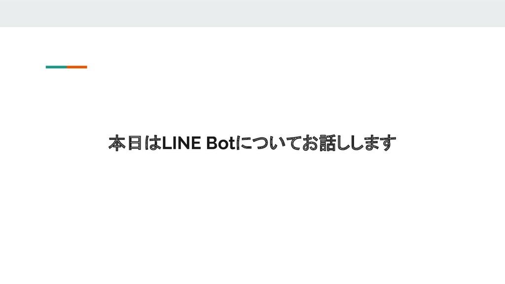 本日はLINE Botについてお話しします