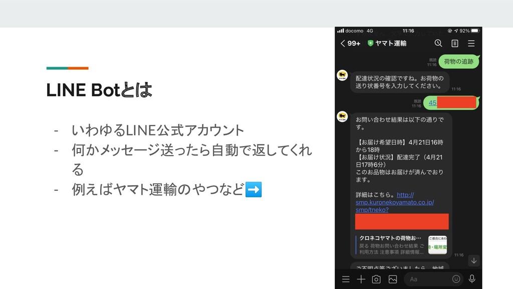 LINE Botとは - いわゆるLINE公式アカウント - 何かメッセージ送ったら自動で返し...