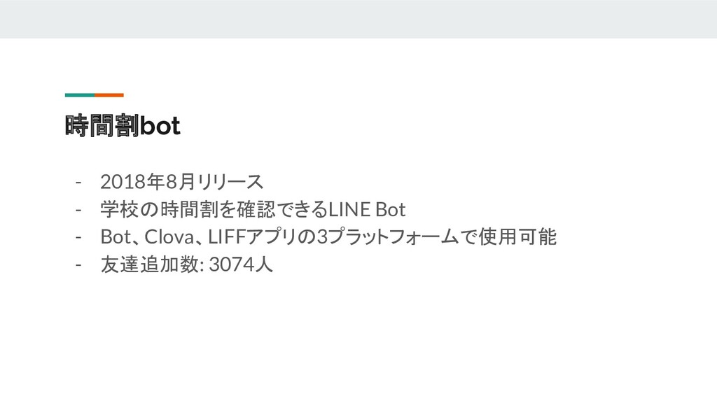 時間割bot - 2018年8月リリース - 学校の時間割を確認できるLINE Bot - B...