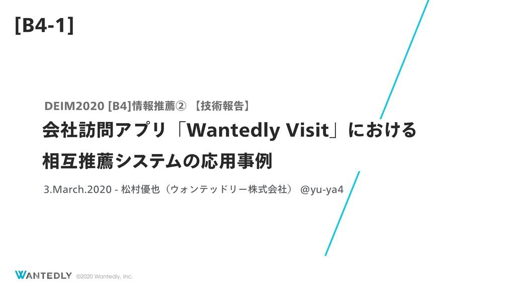 ©2020 Wantedly, Inc. ձࣾ๚ΞϓϦʮ8BOUFEMZ7JTJUʯʹ͓͚...