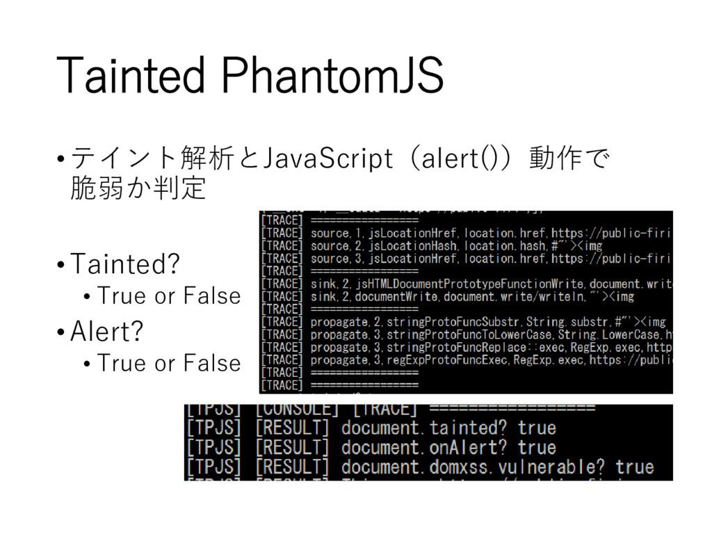 Tainted PhantomJS •テイント解析とJavaScript(alert())動作...