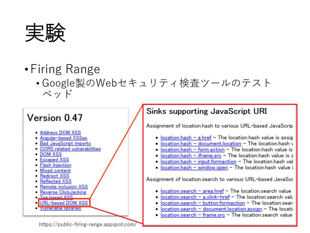 実験 •Firing Range • Google製のWebセキュリティ検査ツールのテスト ベ...