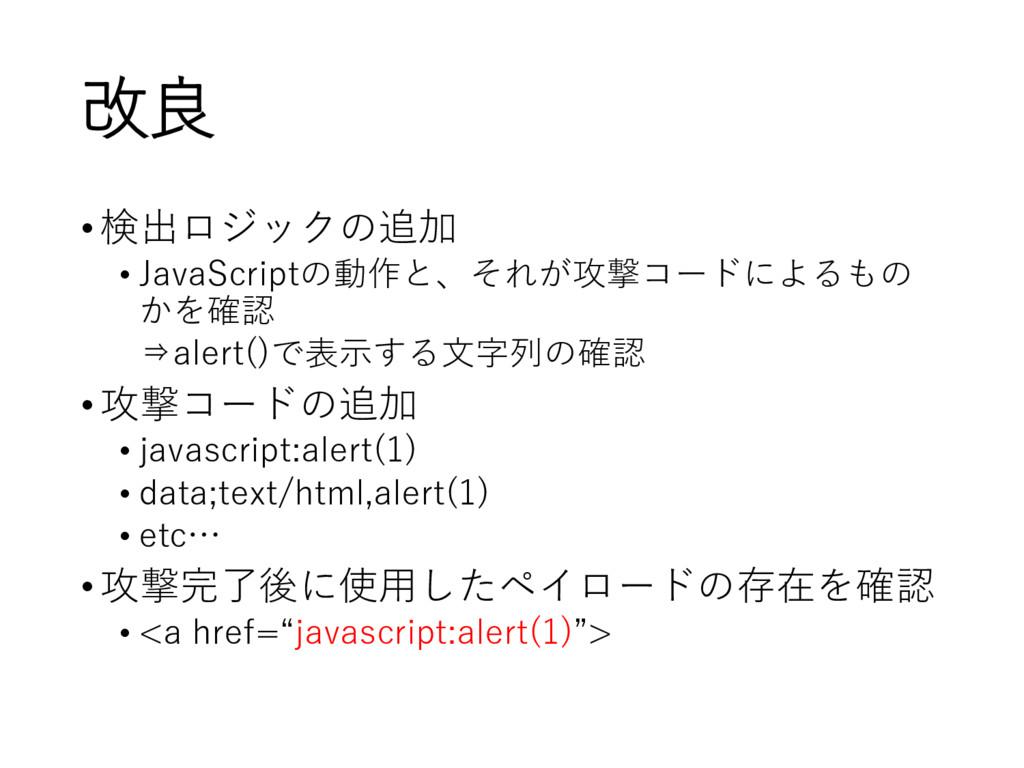 改良 •検出ロジックの追加 • JavaScriptの動作と、それが攻撃コードによるもの かを...