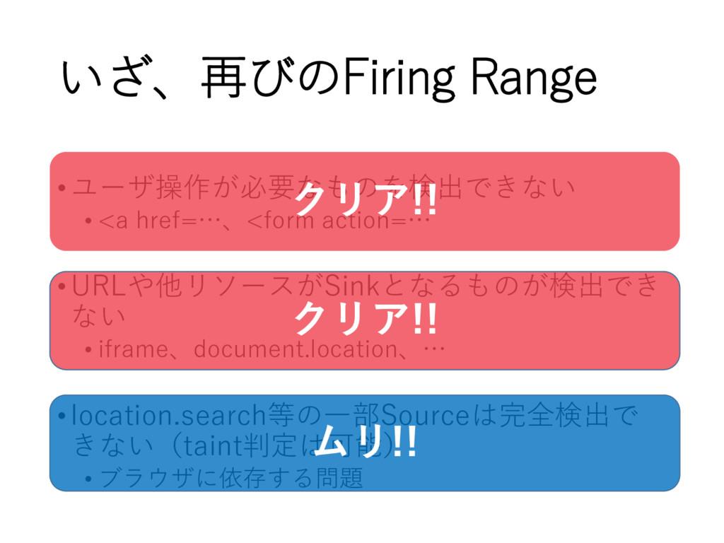 いざ、再びのFiring Range •ユーザ操作が必要なものを検出できない • <a hre...