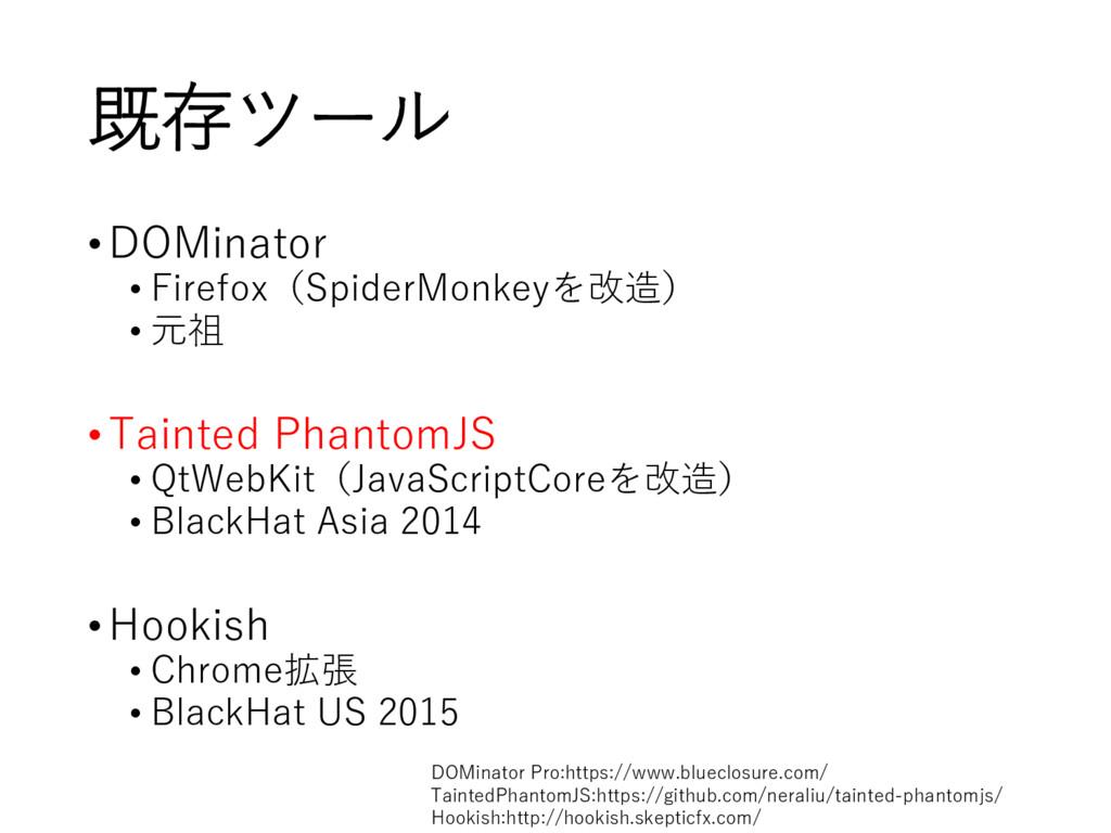 既存ツール •DOMinator • Firefox(SpiderMonkeyを改造) • 元...