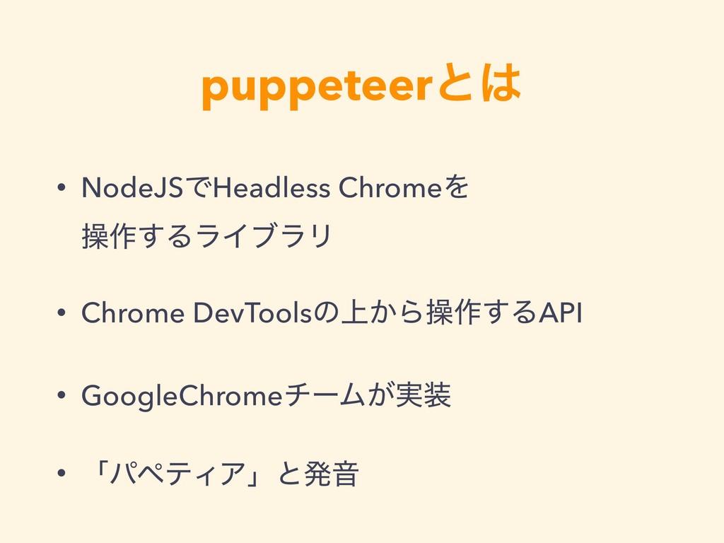 puppeteerͱ • NodeJSͰHeadless ChromeΛ ૢ࡞͢ΔϥΠϒϥ...