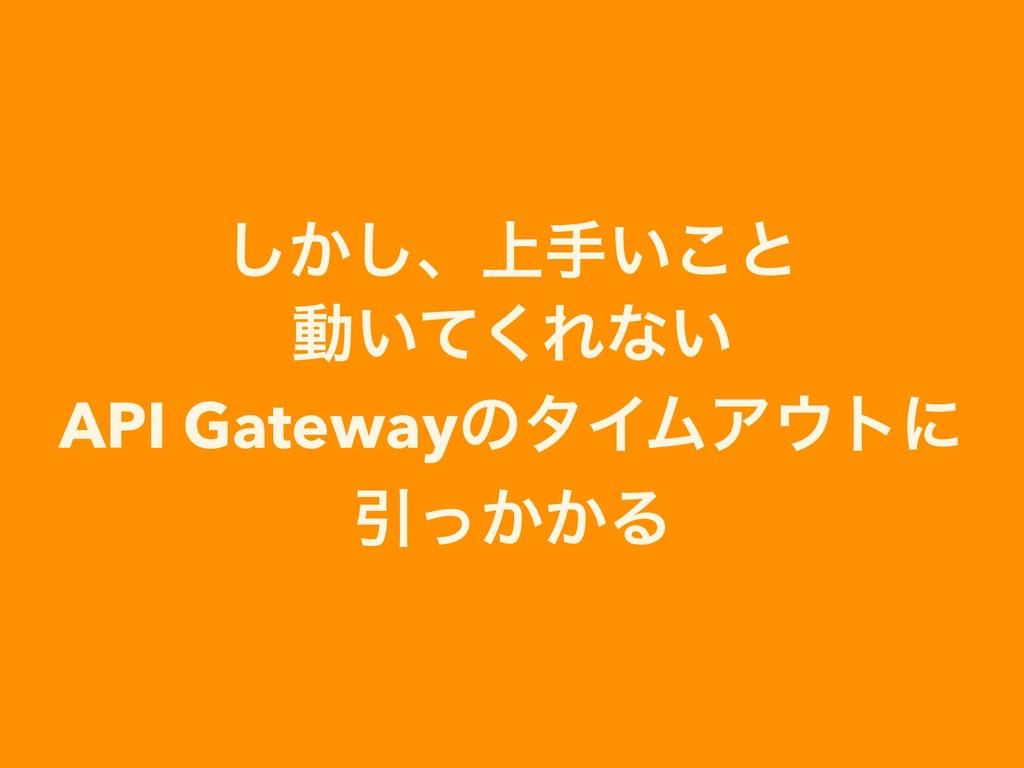 ͔͠͠ɺ্ख͍͜ͱ ಈ͍ͯ͘Εͳ͍ API GatewayͷλΠϜΞτʹ Ҿ͔͔ͬΔ