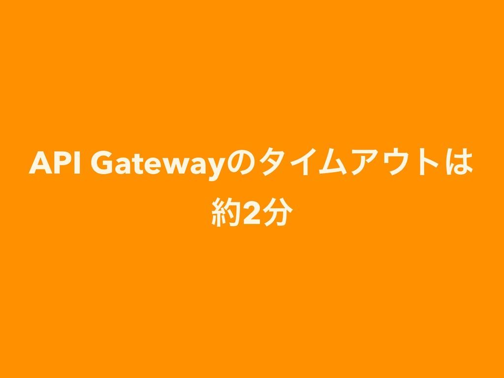 API GatewayͷλΠϜΞτ 2