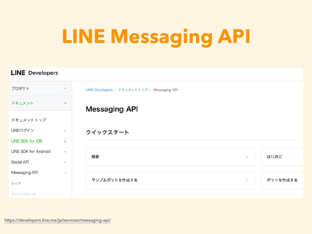 LINE Messaging API https://developers.line.me/j...