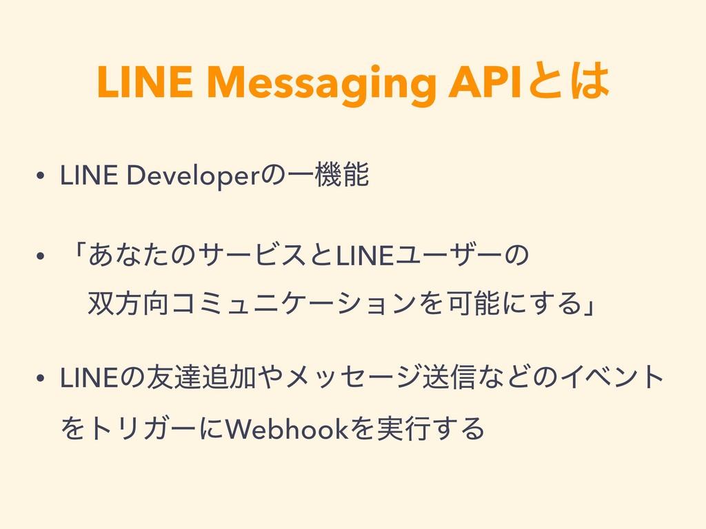 LINE Messaging APIͱ • LINE DeveloperͷҰػ • ʮ͋ͳ...