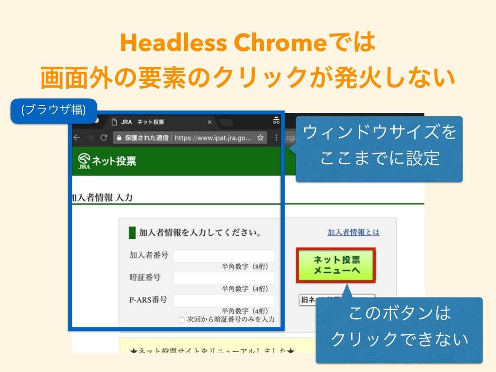 Headless ChromeͰ ը໘֎ͷཁૉͷΫϦοΫ͕ൃՐ͠ͳ͍ ΟϯυαΠζΛ ...