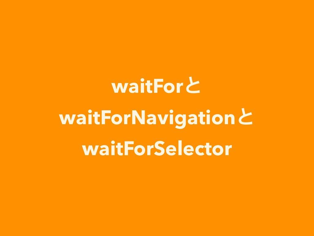 waitForͱ waitForNavigationͱ waitForSelector