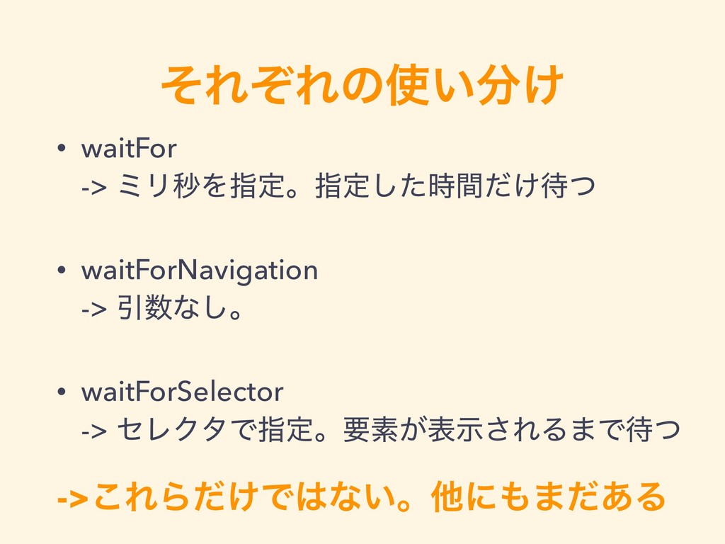 ͦΕͧΕͷ͍͚ • waitFor -> ϛϦඵΛࢦఆɻࢦఆ͚ͨؒͩͭ͠ • wai...