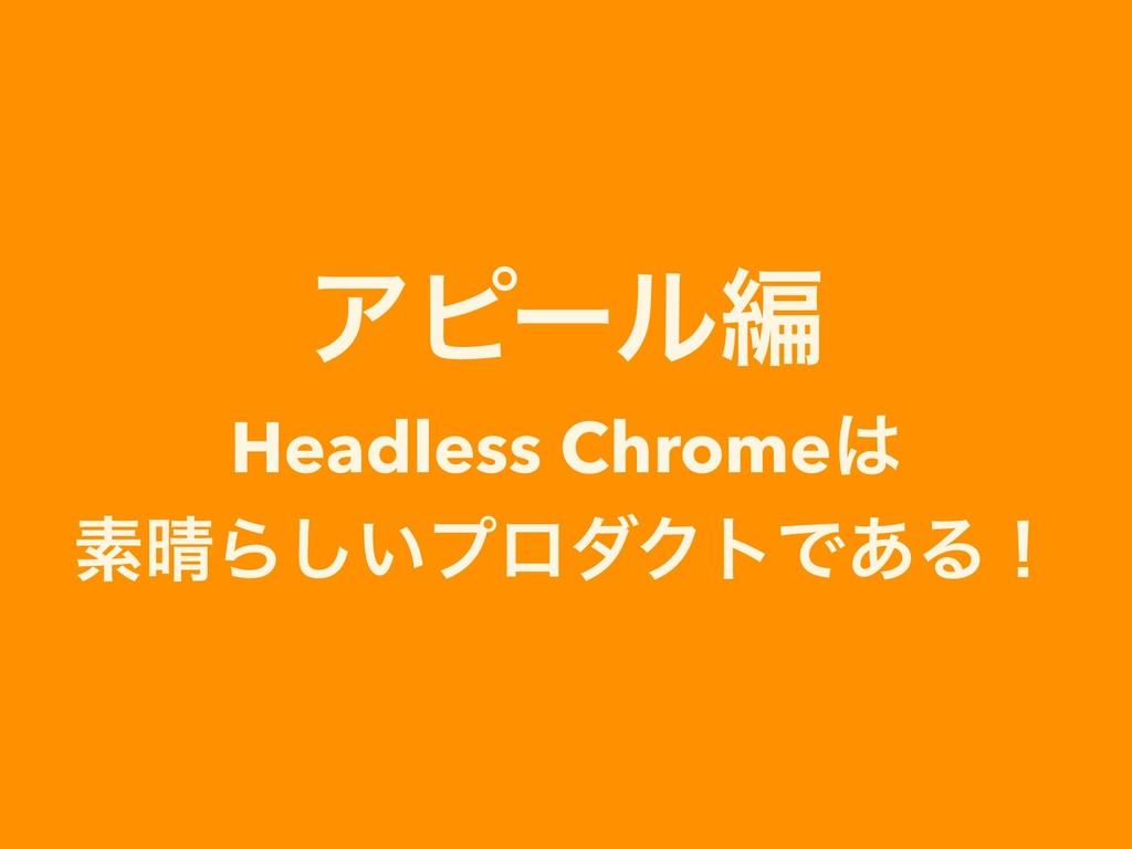 Ξϐʔϧฤ Headless Chrome ૉΒ͍͠ϓϩμΫτͰ͋Δʂ