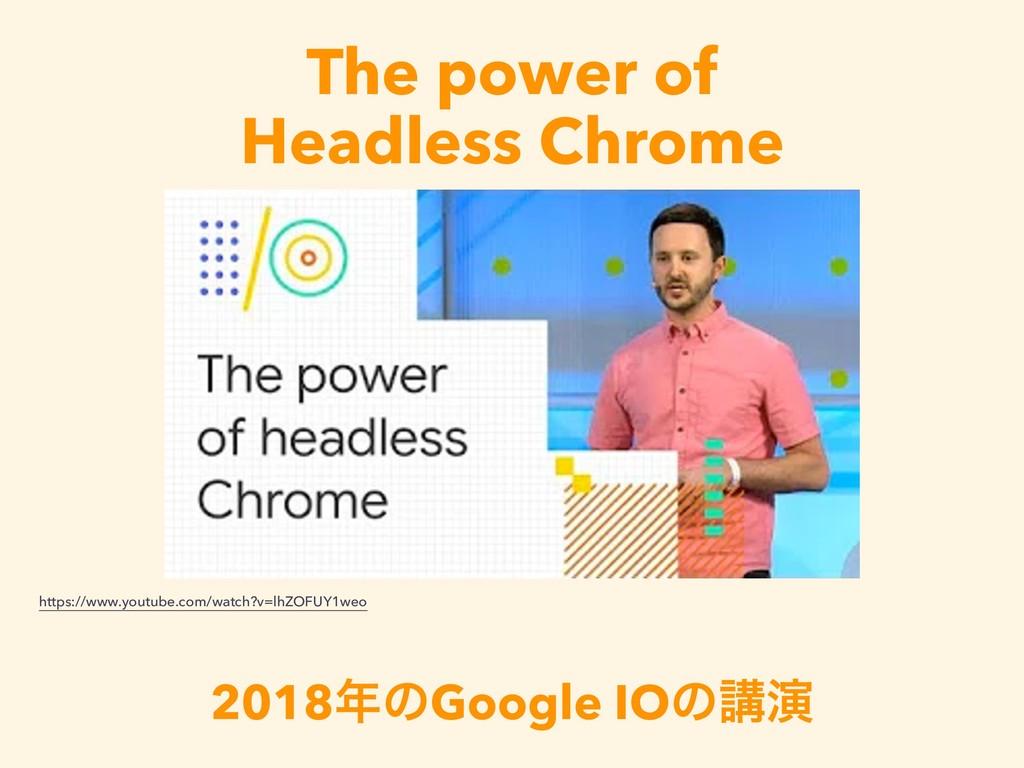 The power of Headless Chrome https://www.youtub...