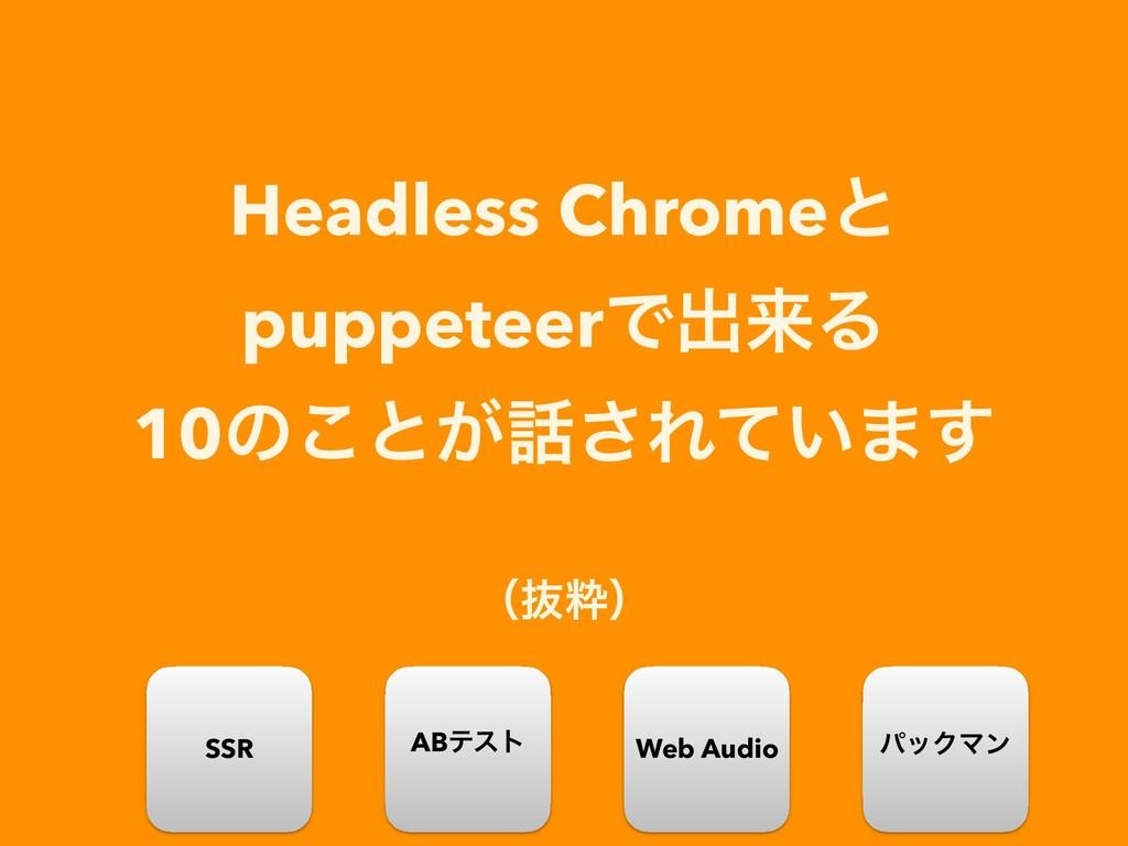 Headless Chromeͱ puppeteerͰग़དྷΔ 10ͷ͜ͱ͕͞Ε͍ͯ·͢ ʢൈ...