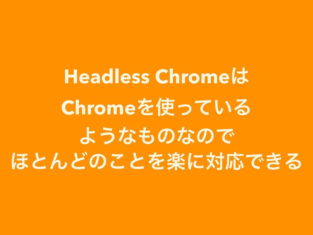 Headless Chrome ChromeΛ͍ͬͯΔ Α͏ͳͷͳͷͰ ΄ͱΜͲͷ͜ͱΛ...