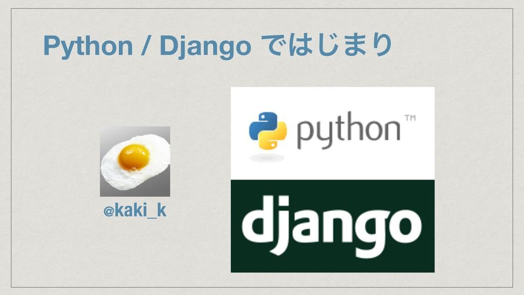 Python / Django Ͱ͡·Γ @kaki_k