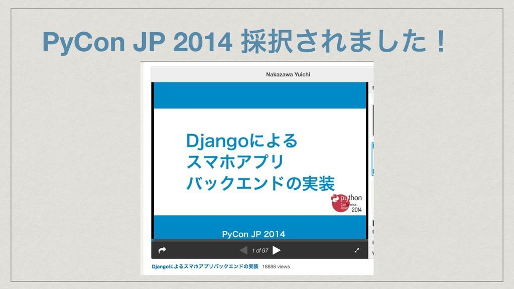 PyCon JP 2014 ࠾͞Ε·ͨ͠ʂ