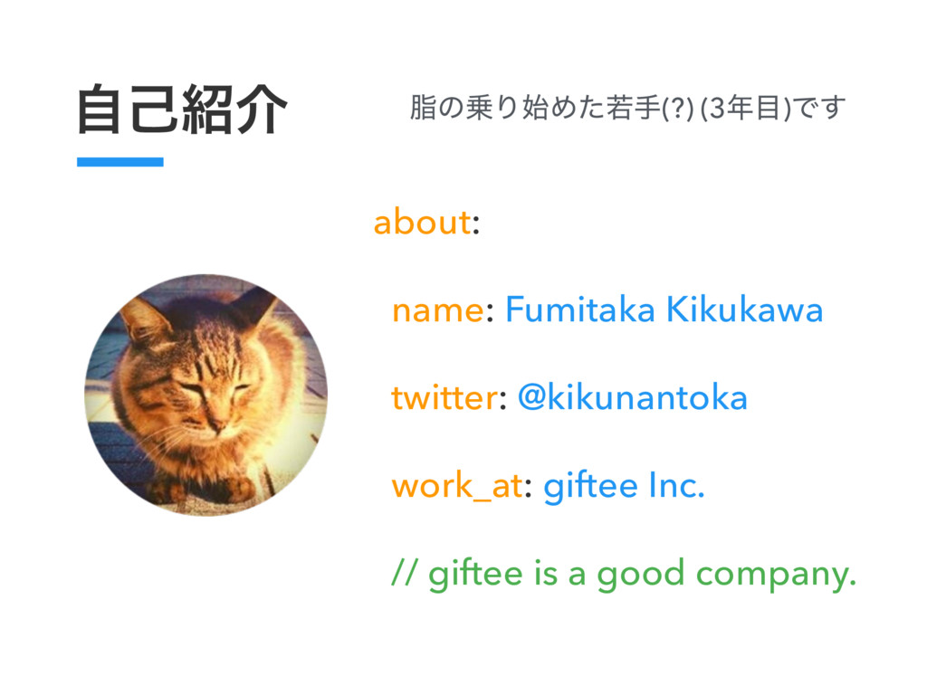 ࣗݾհ about: name: Fumitaka Kikukawa twitter: @k...