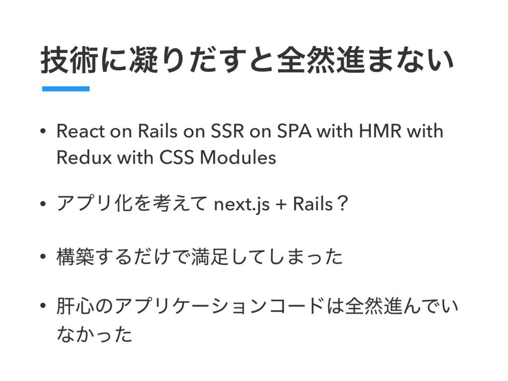 ٕज़ʹڽΓͩ͢ͱશવਐ·ͳ͍ • React on Rails on SSR on SPA w...