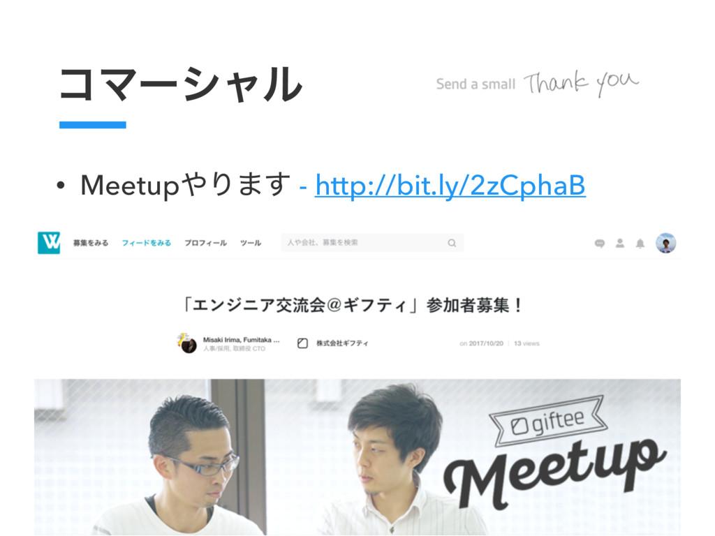 ίϚʔγϟϧ • MeetupΓ·͢ - http://bit.ly/2zCphaB