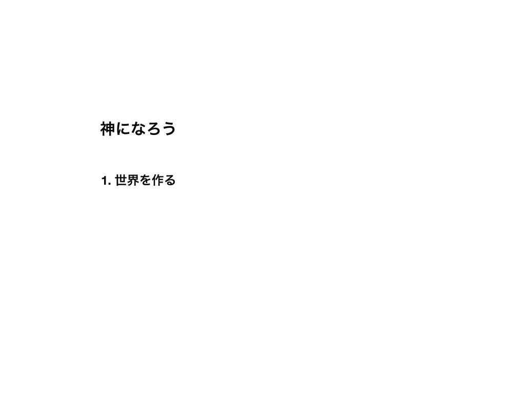 ਆʹͳΖ͏ 1. ੈքΛ࡞Δ