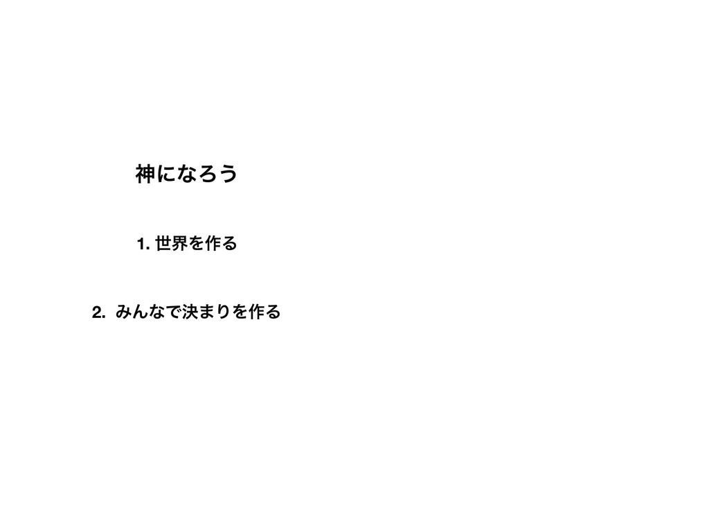 ਆʹͳΖ͏ 1. ੈքΛ࡞Δ 2. ΈΜͳͰܾ·ΓΛ࡞Δ